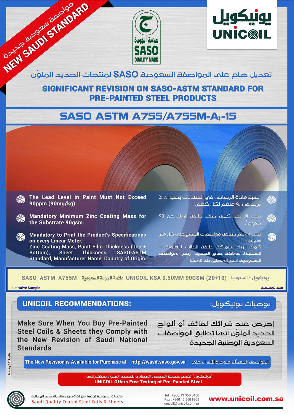 SASO ASTM New Revision