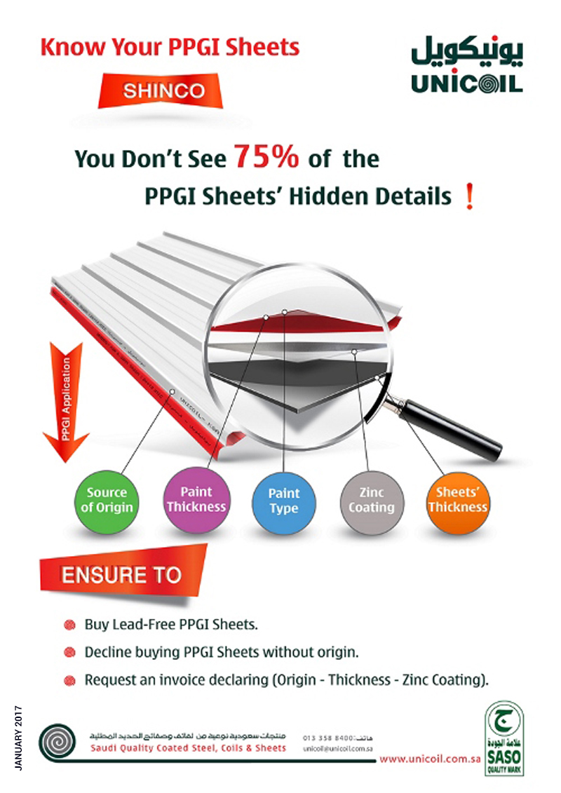 Hidden Details in PPGI Sheets