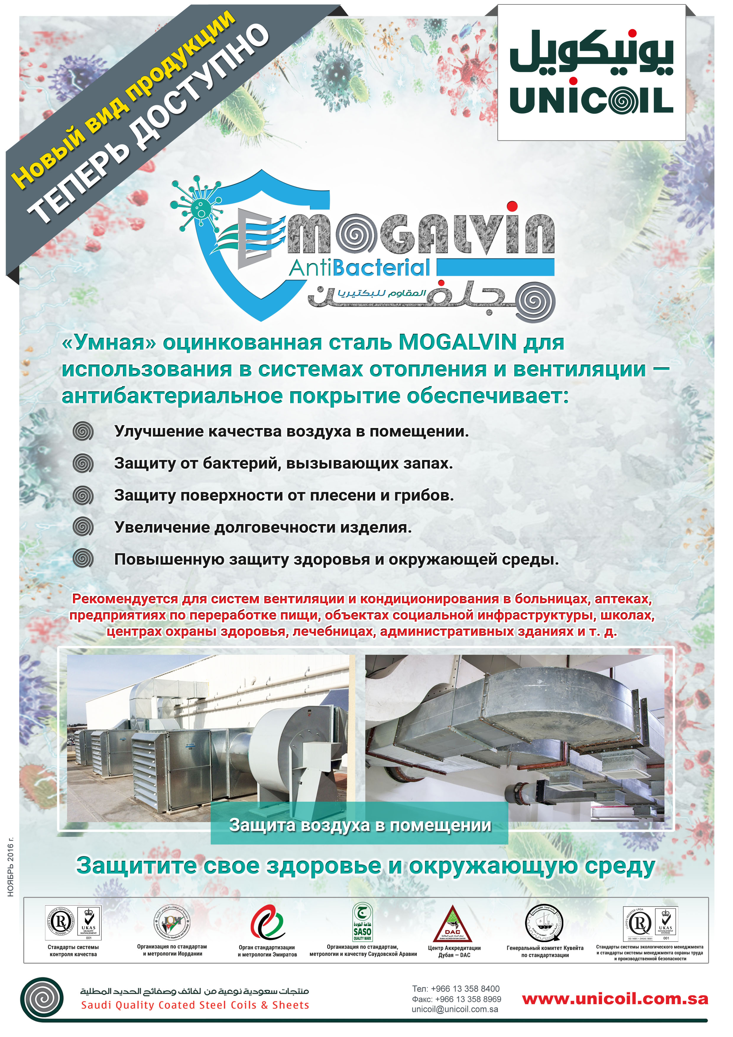 Mogalvin AntiBacterial' Types