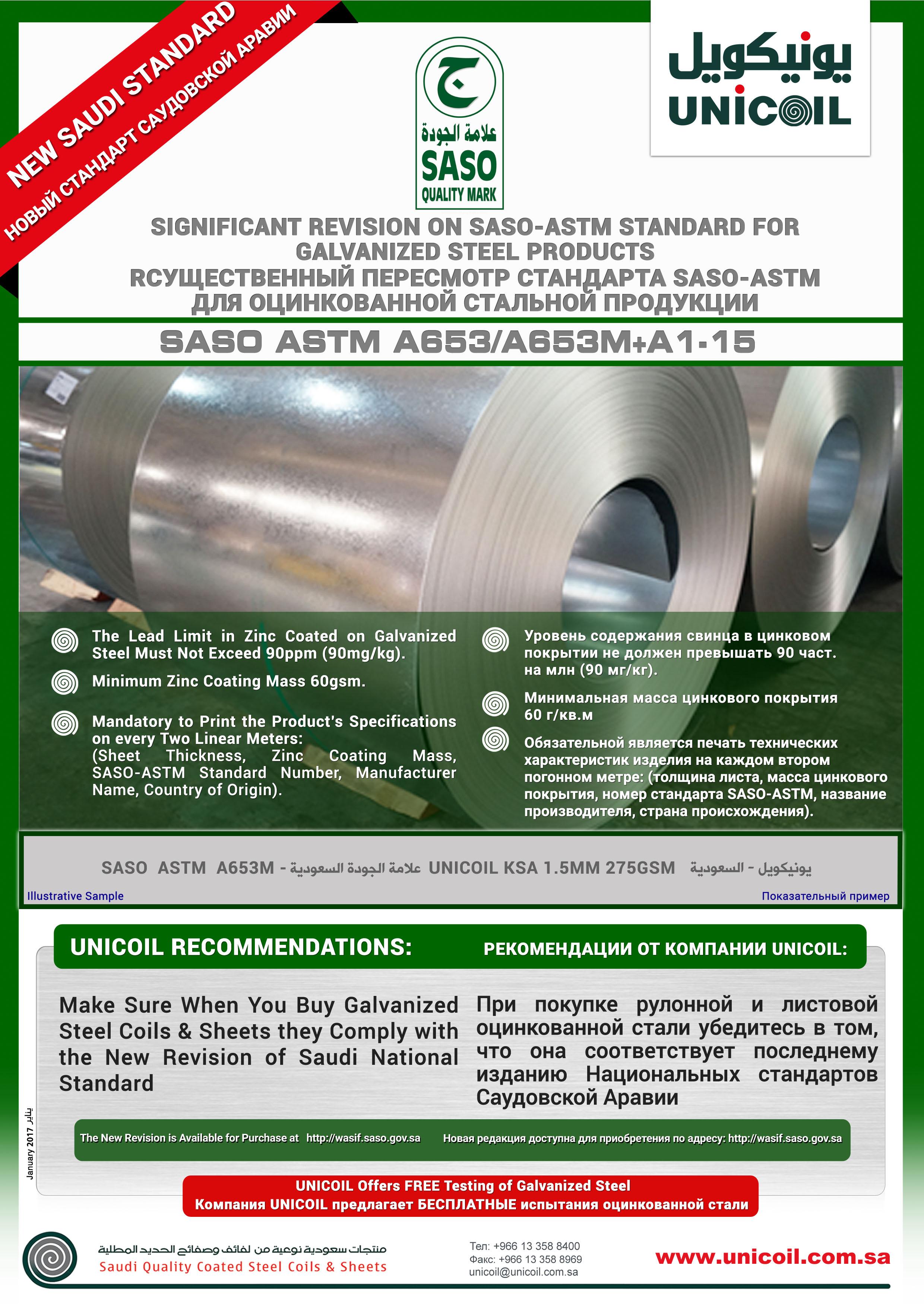 SASO ASTM New Revision