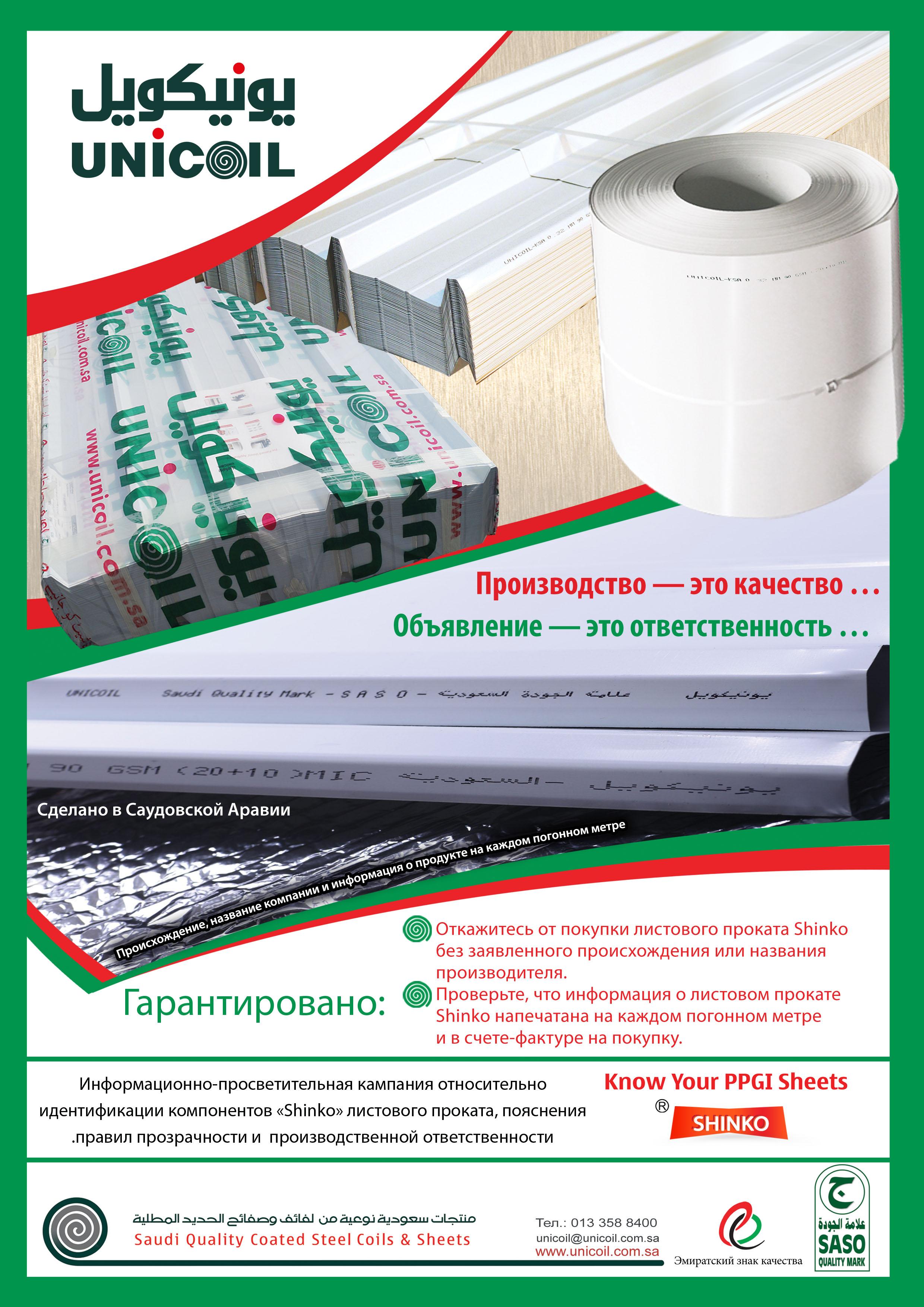 UNICOIL Product Components Declaration