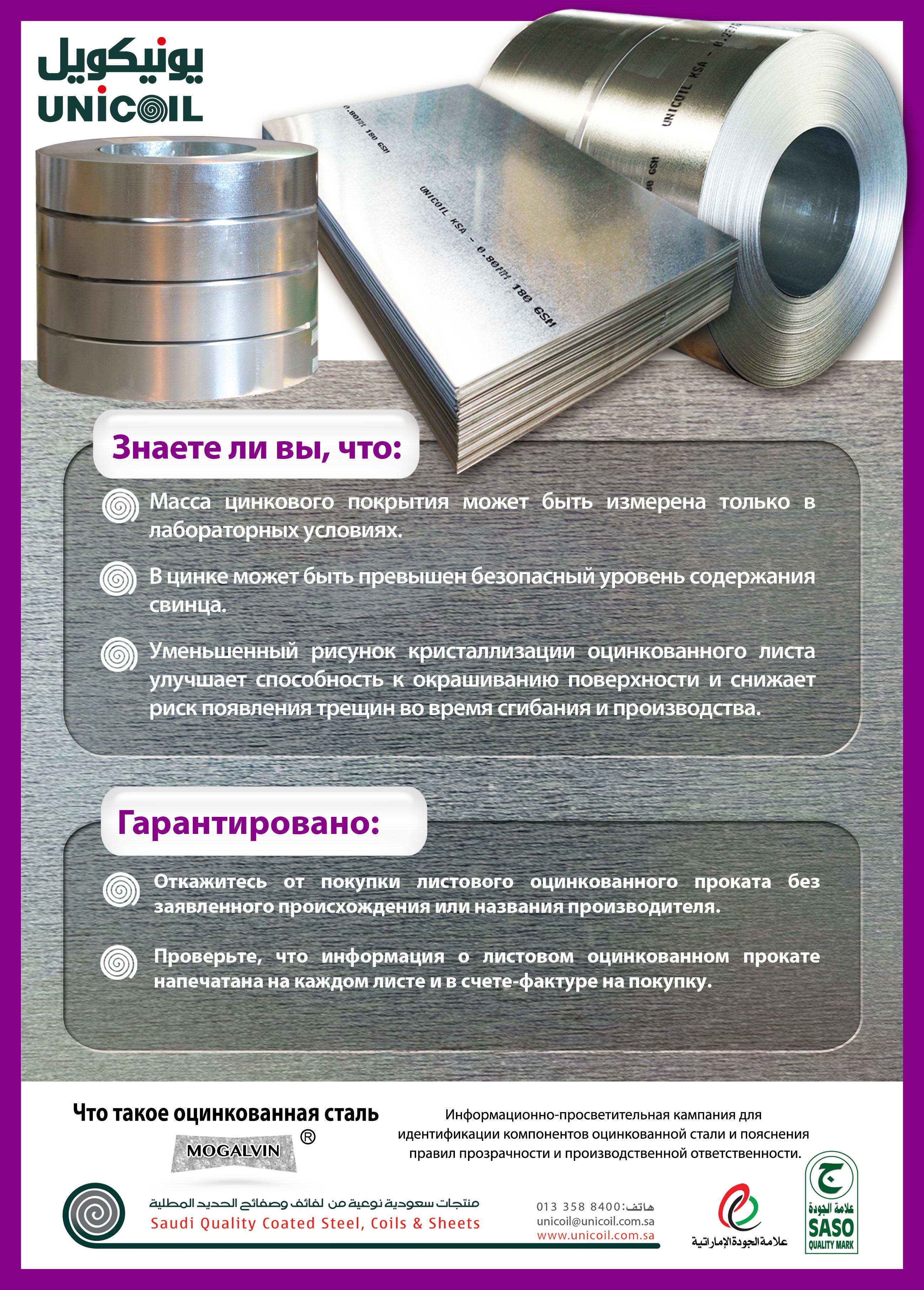UNICOIL GI Product Components