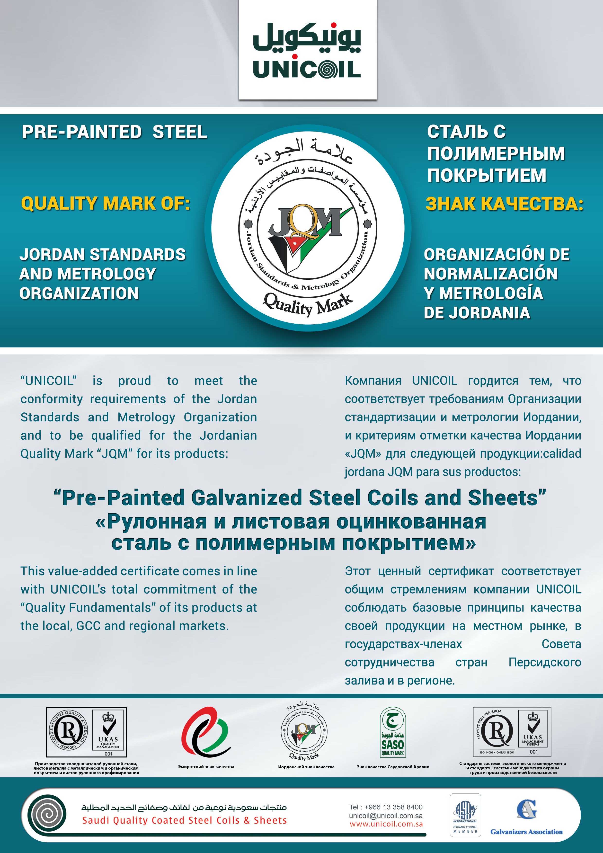 PPGI Products Accredited with JQM
