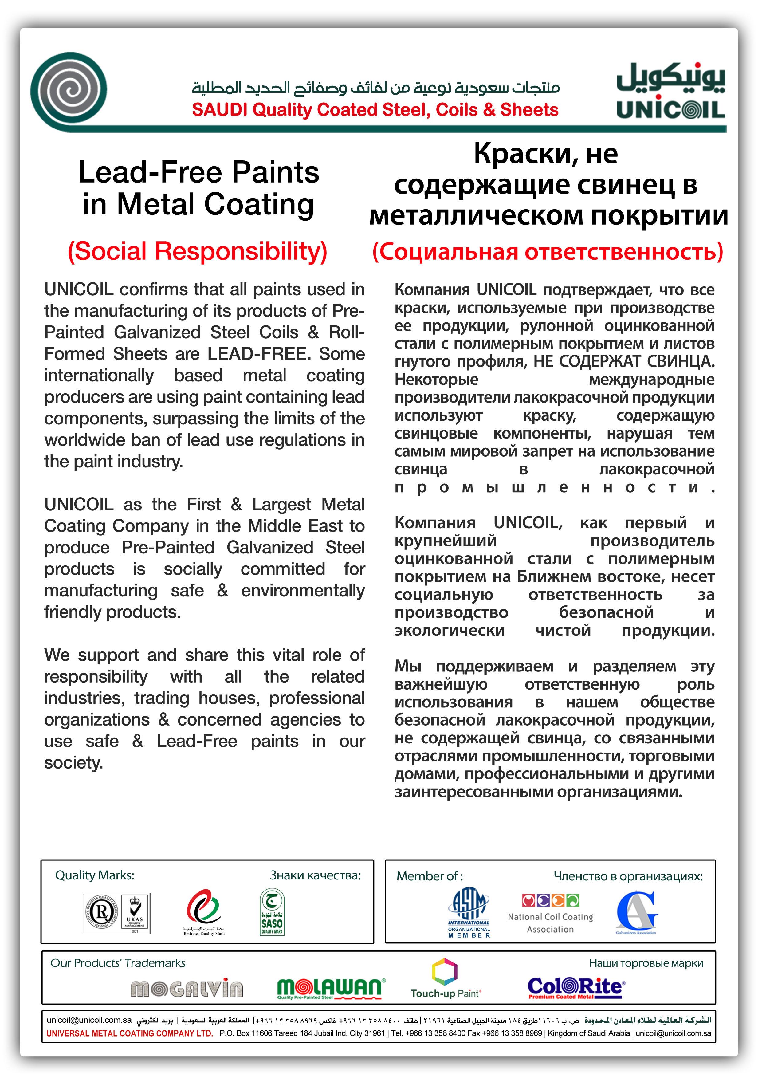 Lead Free Paint In Metal Coating