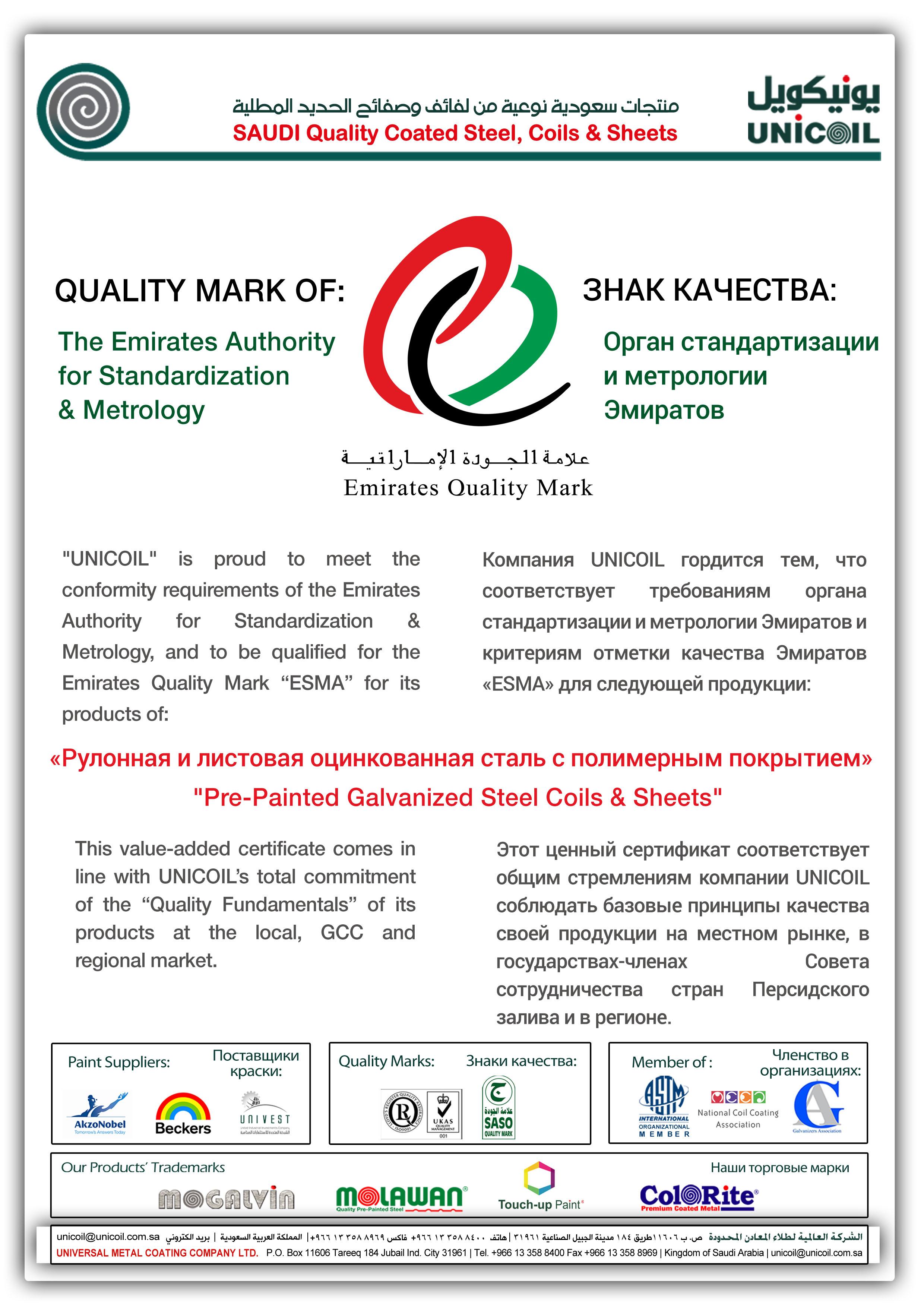 PPGI Products with ESMA