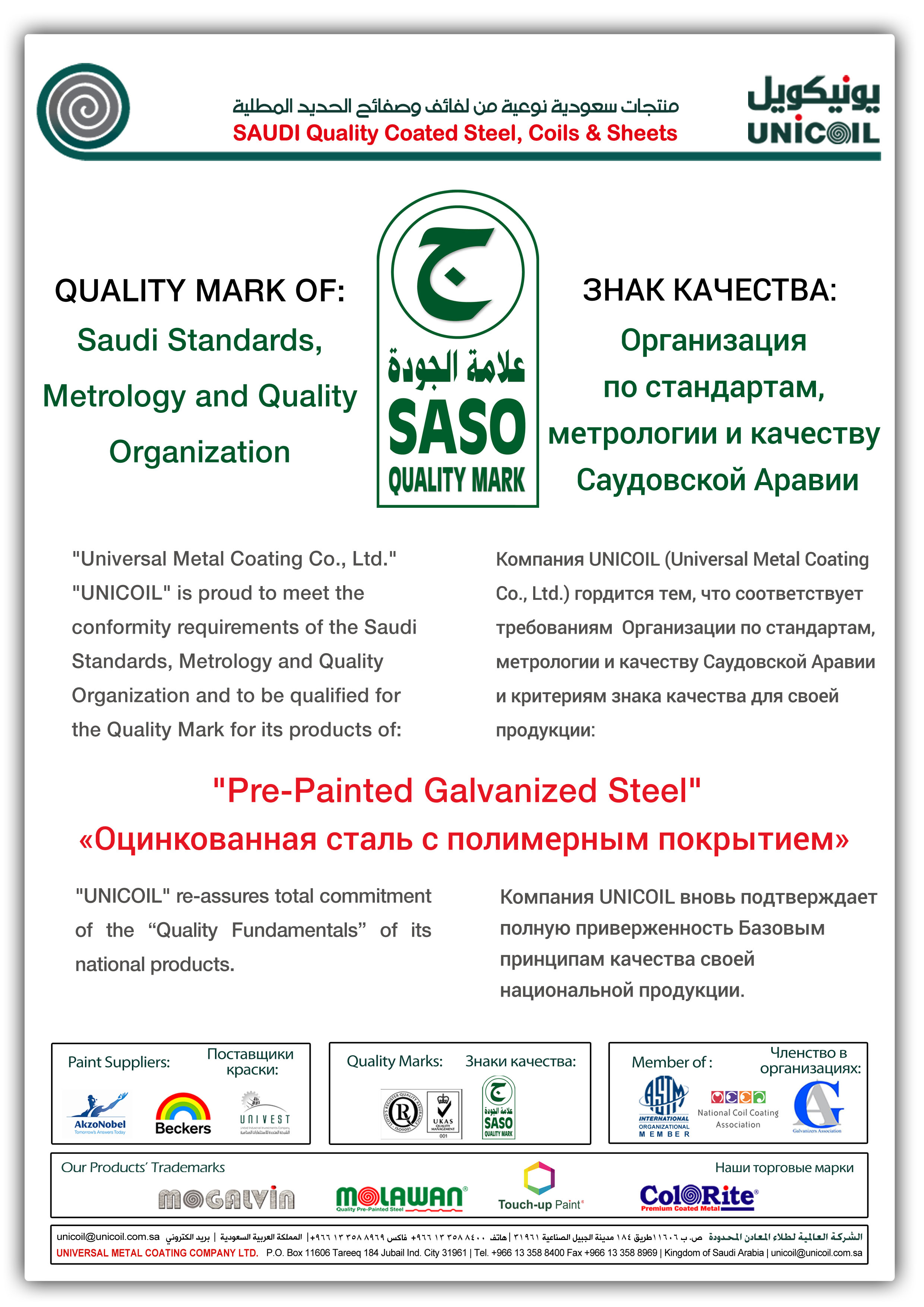 PPGI Products with SASO