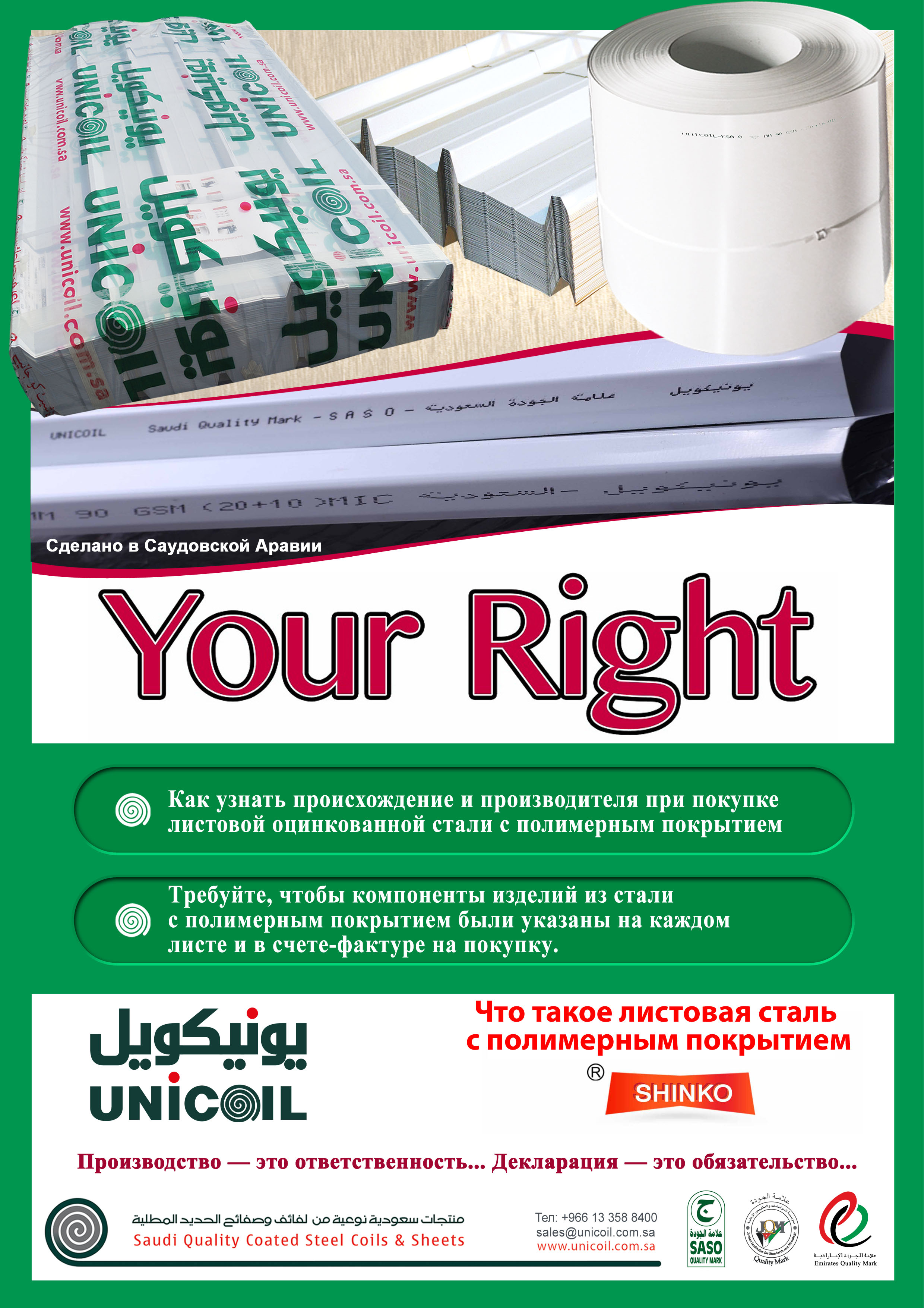 UNICOIL Your Right